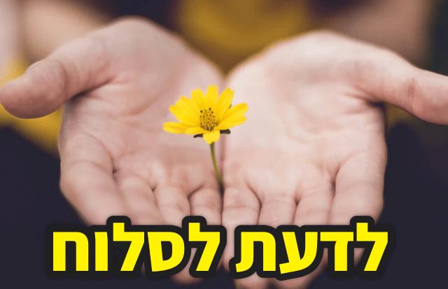 לדעת לסלוח