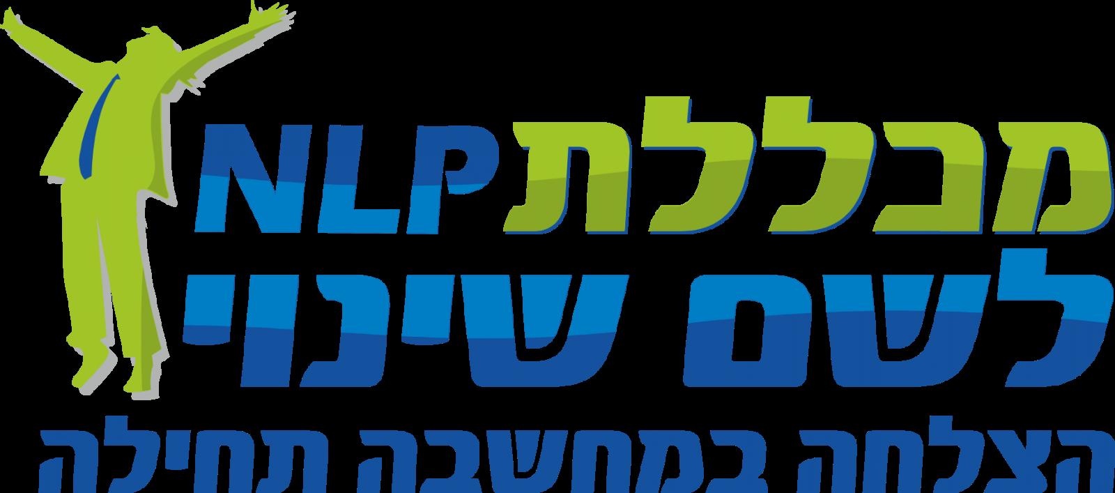 מכללת NLP לשם שינוי – הצלחה במחשבה תחילה